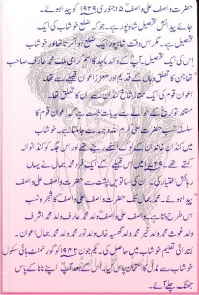 Wasif Ali Wasif Poetry Books Pdf
