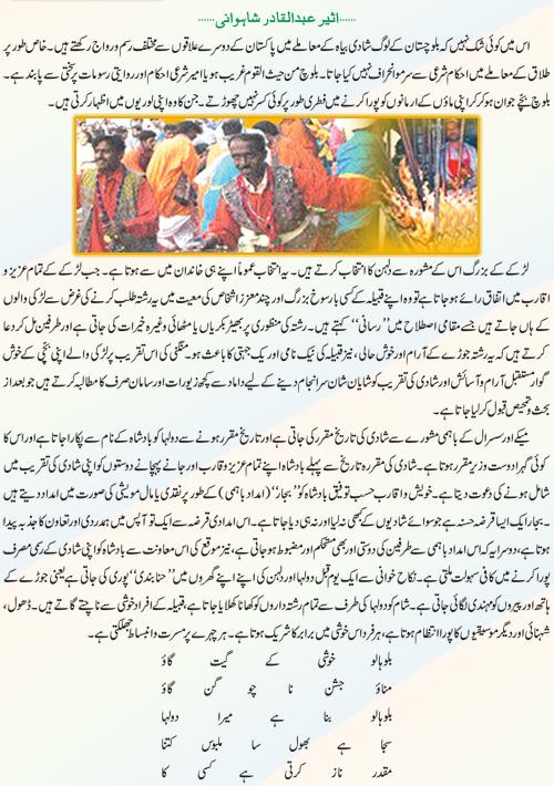 Essay on rasm o riwaj in urdu