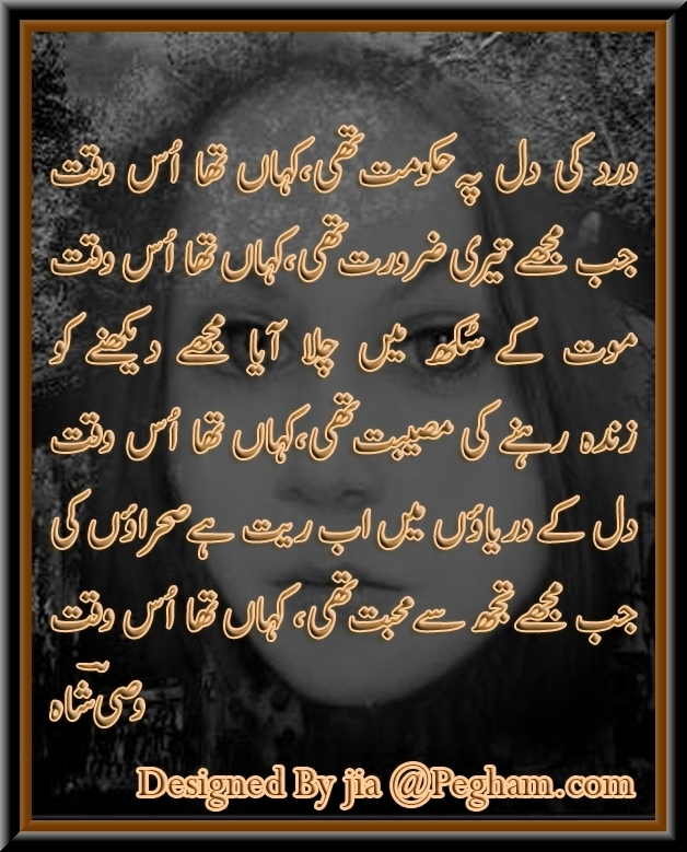 Related Pictures wasi shah urdu nice loving poetry shayari ghazal