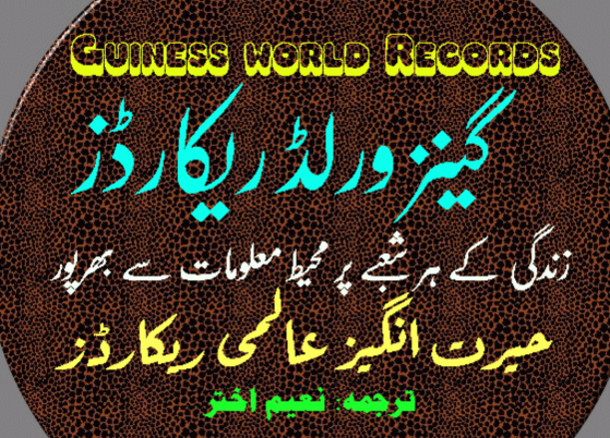 Guinness Book Of World Record In Urdu