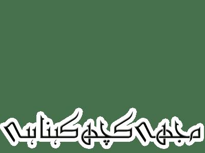 Mujhey Kuchh Kehna Hai