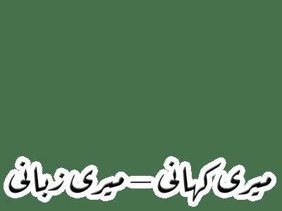 Meri Kahani Meri Zubani