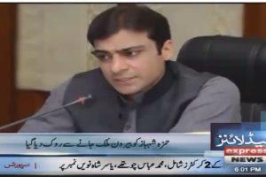 Breaking News: FIA offloaded Hamza Shahbaz from Flight