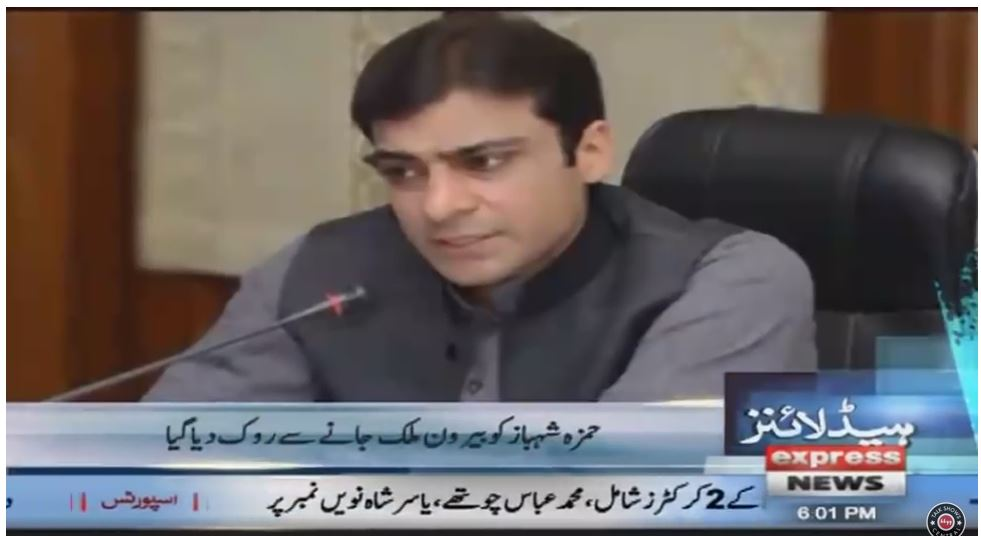 Breaking News: FIA offloaded Hamza Shahbaz from Flight