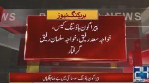 Khawaja Saad Arrested