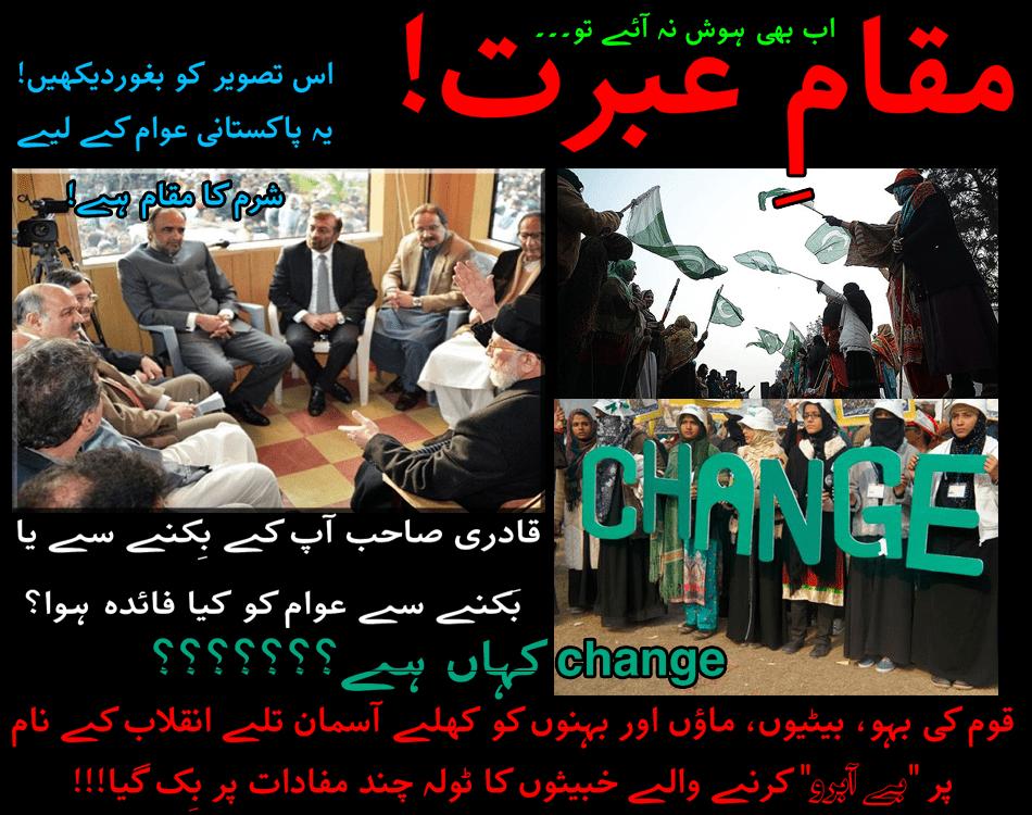 Pakistan Election 2013