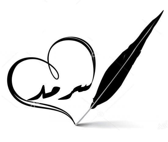 Yeh Jazbah-e-Muhabbat
