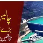 Mohmand Dam