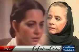 Roohi Bani Passes Away