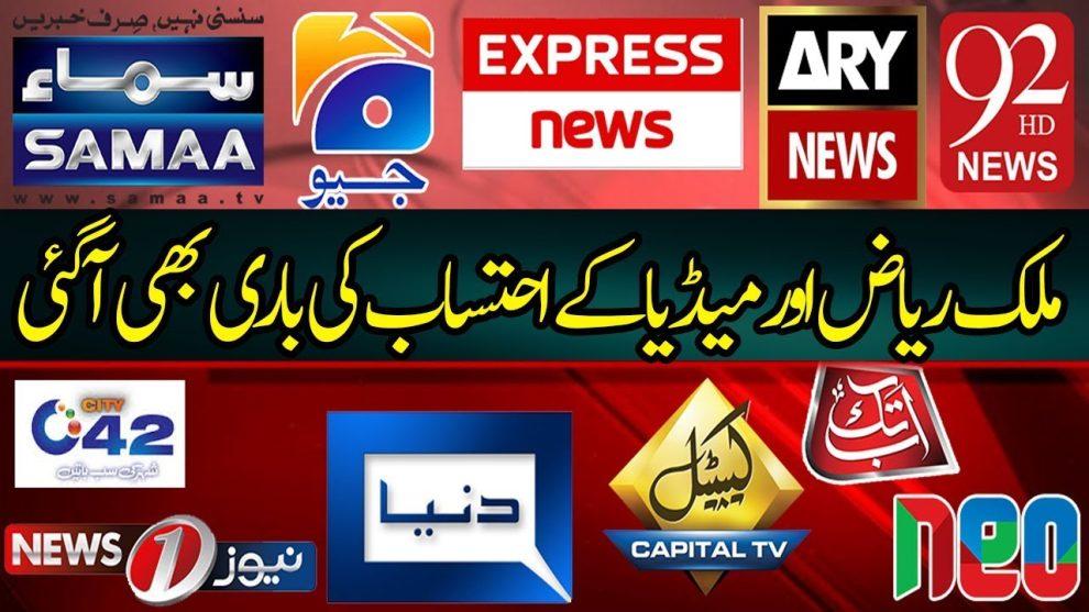 Pakistani Media And Zardari